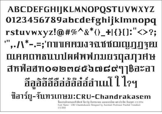 Font CRU-Chandrakasem : ฟ้อนต์ ซีอาร์ยู-จันทรเกษม