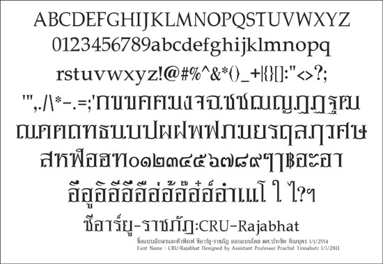 Font CRU-Rajabhat : ฟ้อนต์ซีอาร์ยู-ราชภัฏ