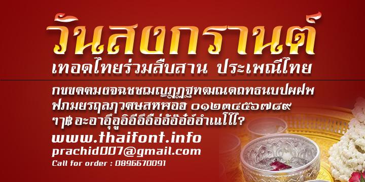 Prachid Terd Thai font-songkran59