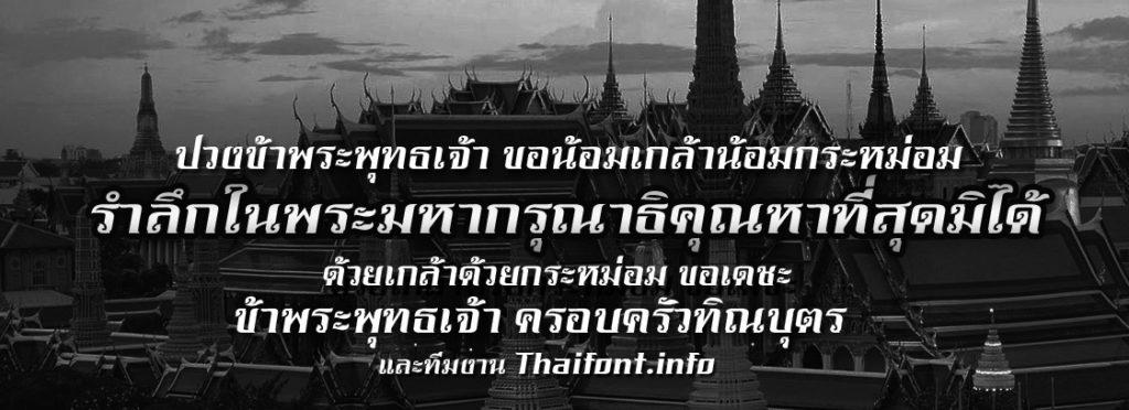 prachid-terdthai-king59-thaifont