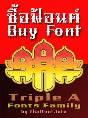 buy-aaa-font