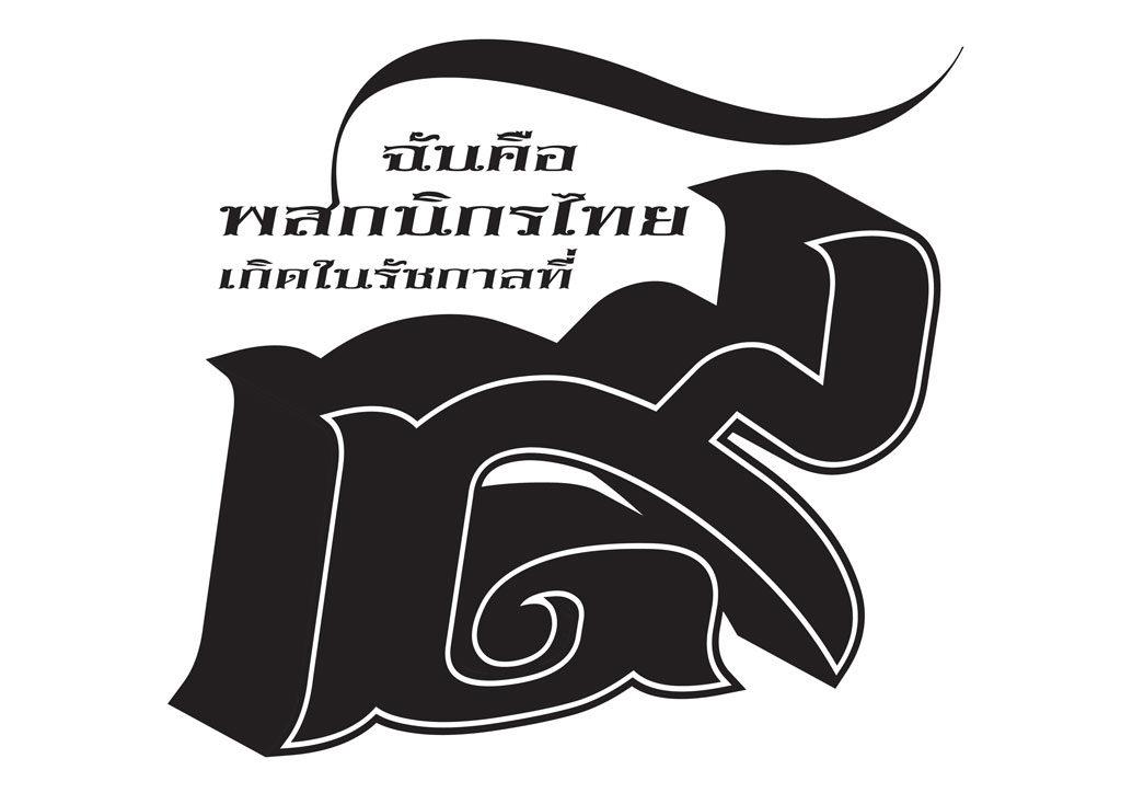 prachid-rama-9-1-t-shirt-aw-cs8-1024
