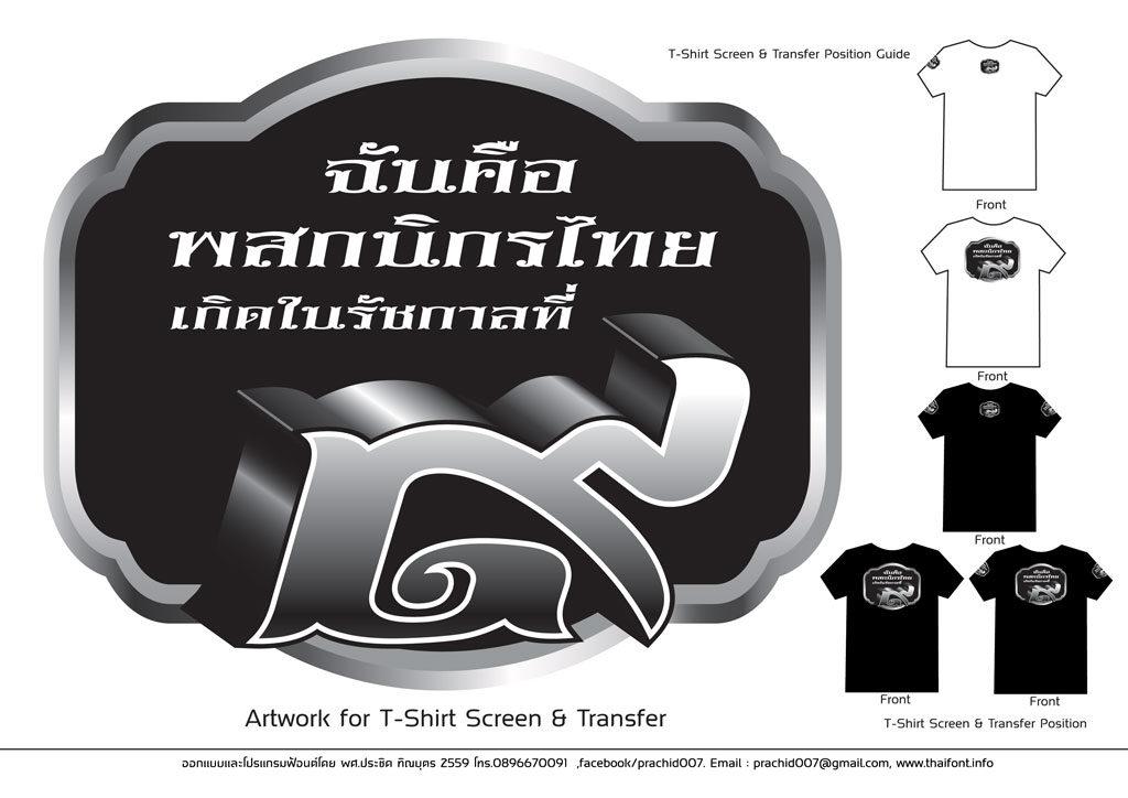 prachid-rama-9-t-shirt-aw-cs8-1024