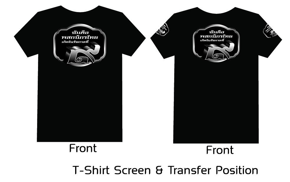 prachid-t-shirt-rama9